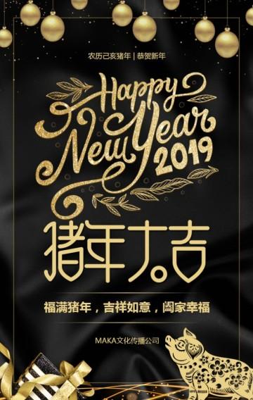 2019春节新年猪年黑金风企业新年祝福春节贺卡拜年贺卡