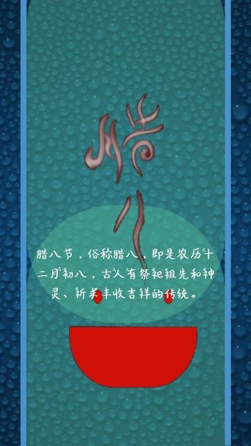 蓝色 腊八节 二十四节气 宣传海报 日签