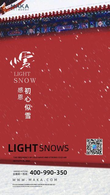 中国风红色故宫围墙古装创意小雪节气日签早安二十四节气宣传海报