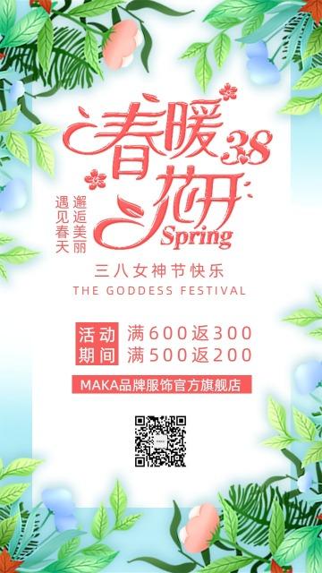 时尚温馨鲜花三八女神节商家活动促销海报模板