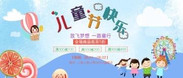 卡通手绘蓝色六一儿童节品促销活动活动宣传微信公众号封面--头条
