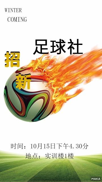 足球社招新海报