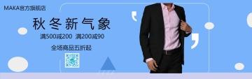 大气时尚秋冬新品上新电商banner