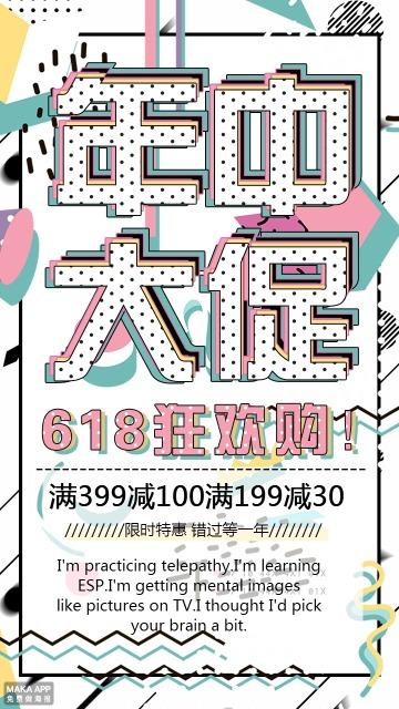 白色创意618节日年中大促宣传海报