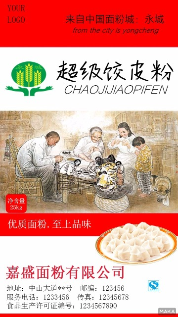 饺子皮商品宣传海报