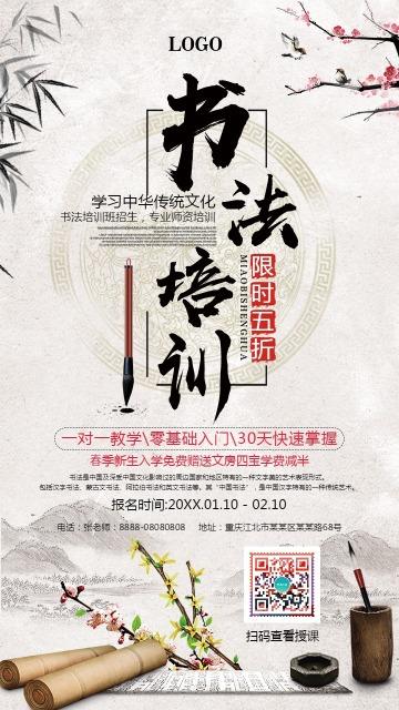 灰色中国风水墨书法招生培训兴趣班海报