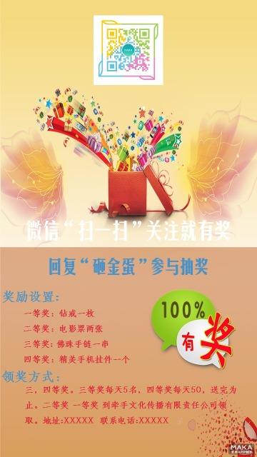 微信推广精美时尚海报