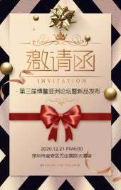 时尚高端糖酒会活动新品发布会晚宴会议邀请函H5