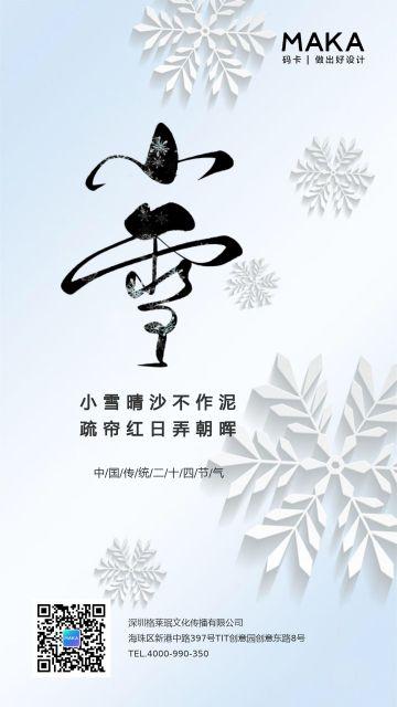 清新自然小雪节气日签海报
