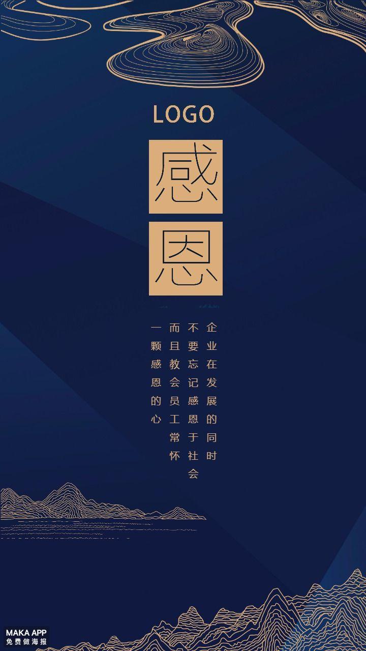【感恩精品】感恩节公司企业感恩推广宣传海报