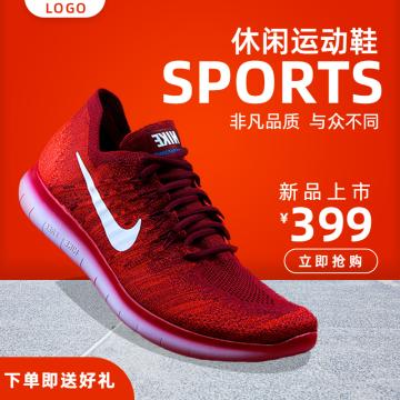 红色时尚炫酷运动休闲鞋电商主图