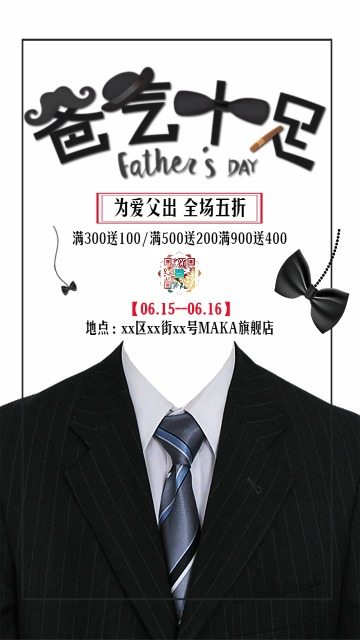 简约大气白色父亲节产品促销活动活动宣传海报