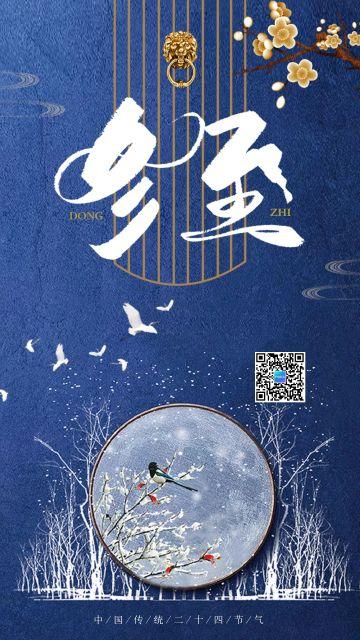 简约中国风蓝色古典宫廷雪景冬至节气日签二十四节气宣传海报