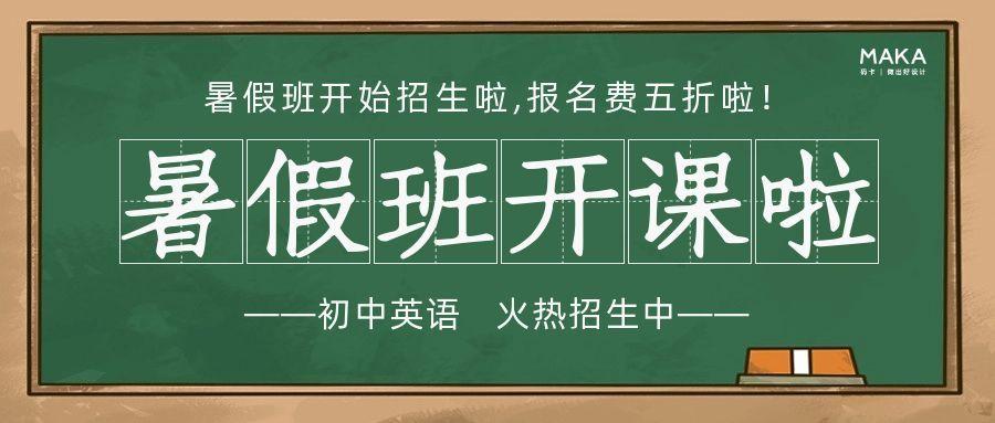绿色清新辅导班暑假招生公众号首图