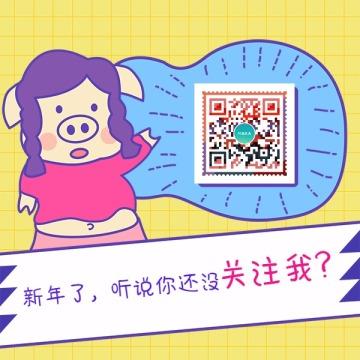 猪猪时尚卡通风格二维码
