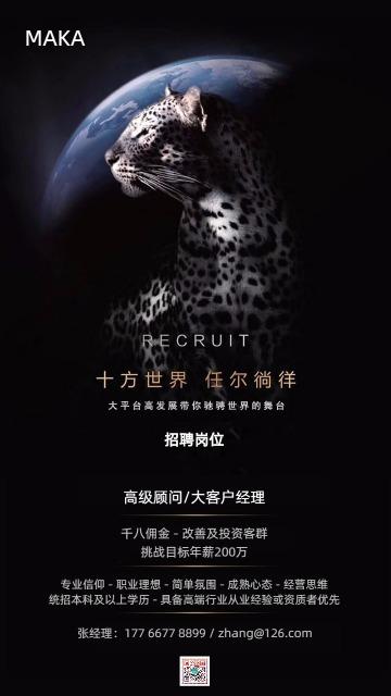 黑色高端创意豹子招聘广告海报文案策划设计营销运营企划经理店员招聘通用版