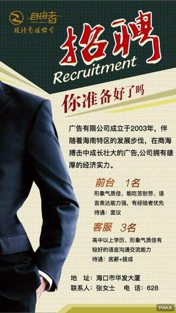 广告公司前台市场营销策划文案招聘人员