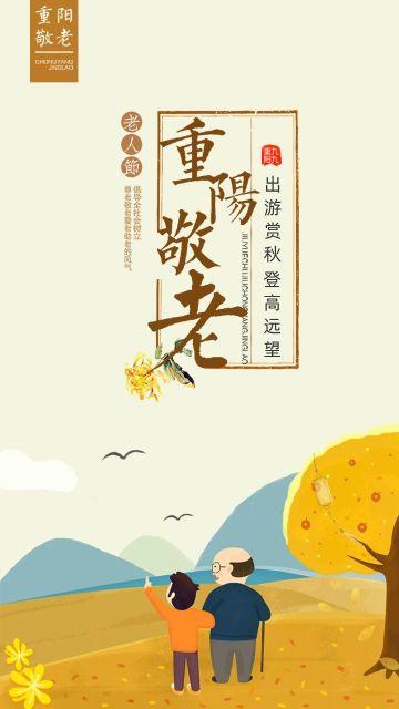 黄色清新文艺卡通重阳节节日祝福宣传海报