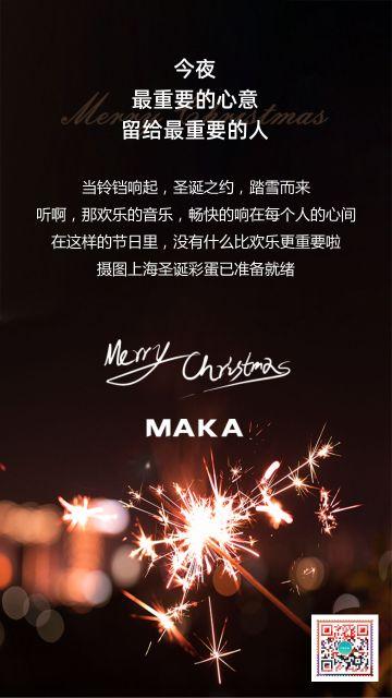 圣诞节快乐节日宣传海报