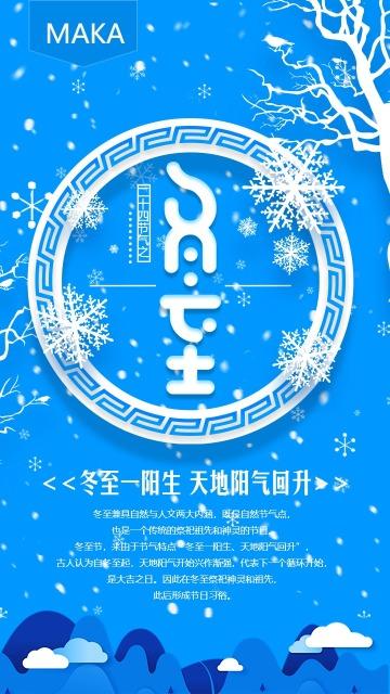 蓝色中国风24节气冬至数九水饺冬天手机海报