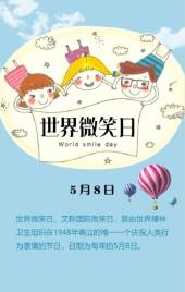 5月8日世界微笑日公益活动宣传活泼风格蓝色