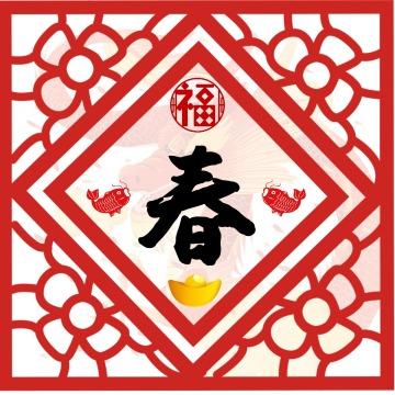 春节 新年 中国年 中国传统佳节祝福 新春祝福 拜年贺