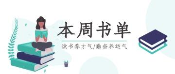 【人物大图】微信公众号封面头图卡通扁平化绿色读书会好书分享书评干货推荐通用