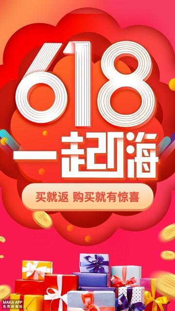 年中大促 淘宝 感恩 父亲节 孝顺 节日 节日促销 节日活动 618 端午节  贺卡