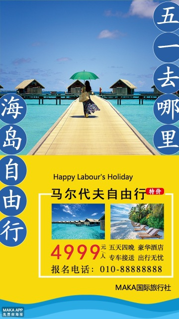 五一劳动节旅行社旅游海报马尔代夫海岛游