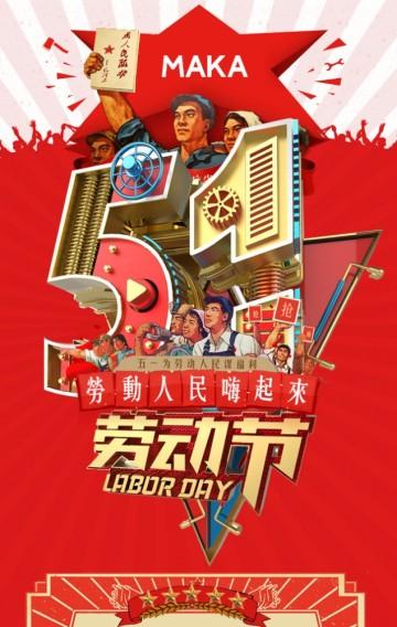 五一劳动节,商家促销,活动邀请,商家企业实用通用