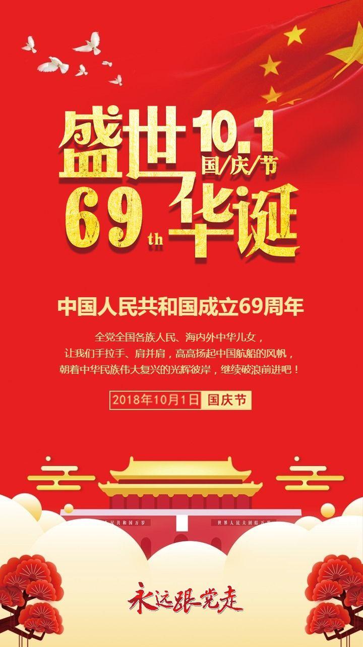 红色喜庆国庆节海报庆祝国庆