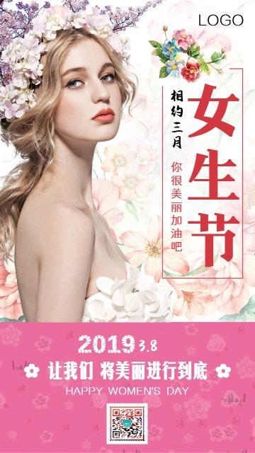 粉色浪漫三八女神节妇女节商家促销活动宣传海报