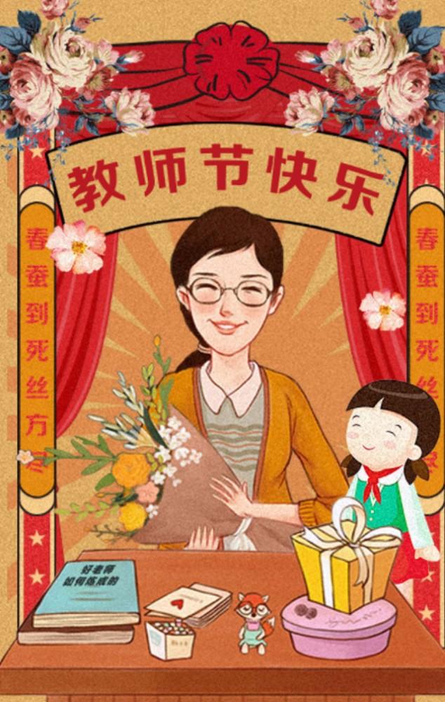 教师节企业宣传模板