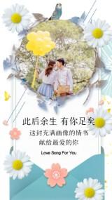 【告白情书】情侣相册告白轻松文艺森系/婚礼邀请感情表达