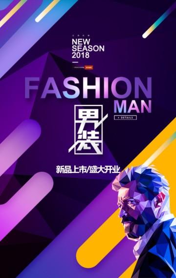 男装 新品上市 新品发布 高端时尚简约 开业