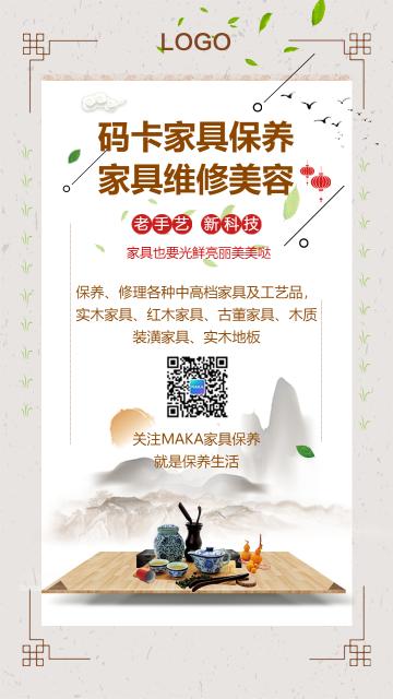 中国风家具保养维修家政服务宣传推广海报