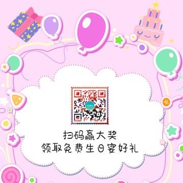 生日宴会粉色可爱二维码