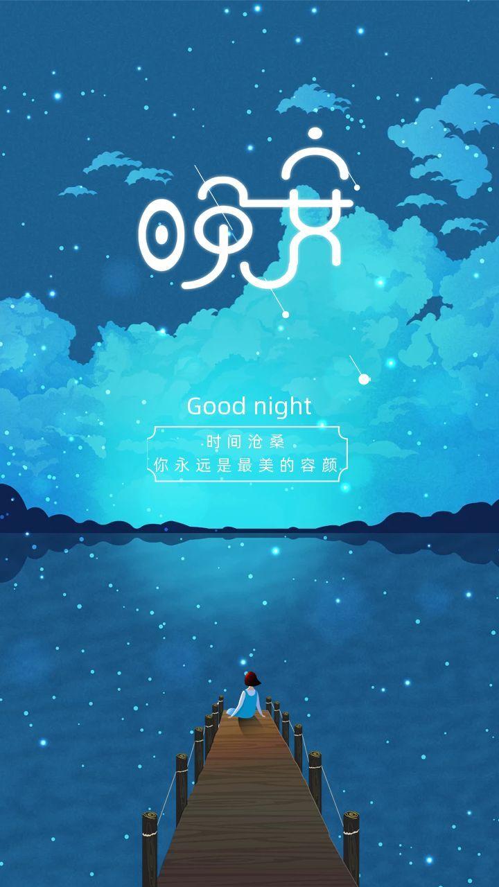 深蓝色文艺风日签心情晚安手机海报