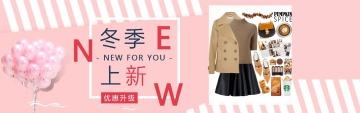 简约浪漫粉色女装服饰冬季上新电商banner