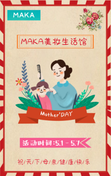 复古母亲节美妆促销活动H5