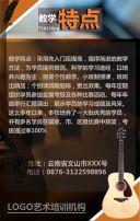 招生 暑假招生  寒假招艺术班 培训班 培训学校  吉他 美术 音乐 舞蹈 艺术培训班