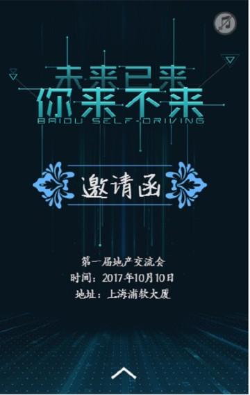 诚挚邀请函,国际范、高档大气商务通用邀请函,蓝色炫彩适合你的邀请函。