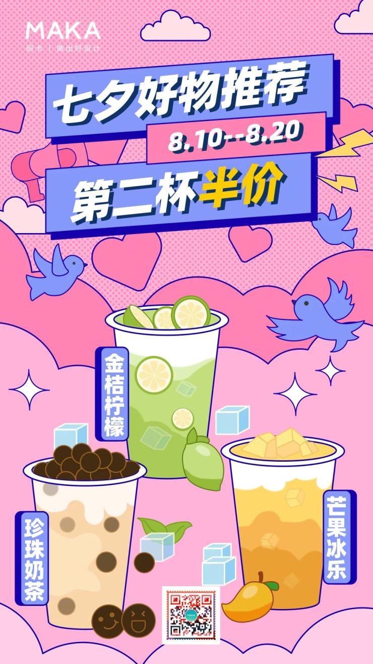 手绘插画七夕奶茶促销宣传海报