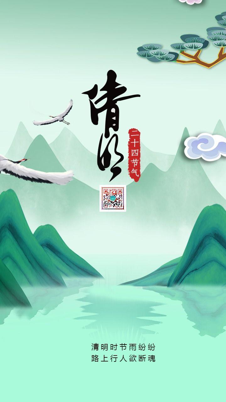 清明节简洁大方互联网各行业宣传推广海报