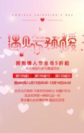 520/拥抱情人节/遇见你遇见爱/活动促销宣传H5