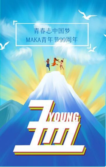 小清新五四青年节公司|校园|集团活动邀请函 活动策划