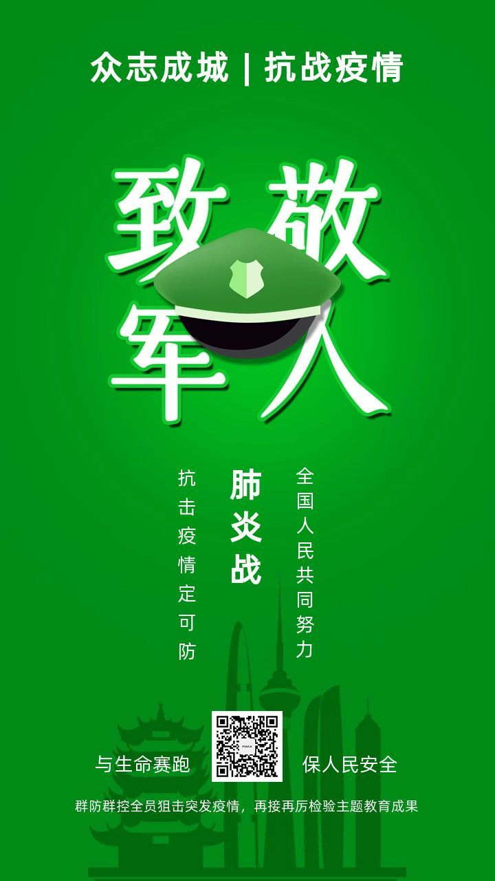 新冠肺炎致敬军人英雄疫情防疫武汉加油同心协力日签共同抗疫公益宣传手机版海报