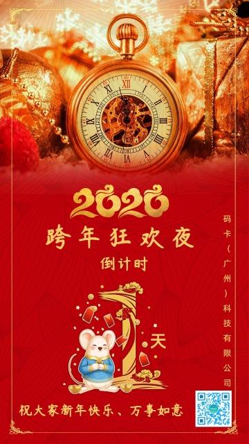红色喜庆时尚2020新年时钟倒计时新年促销活动宣传海报