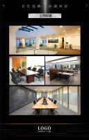 高端大气黑色企业招聘公司职位发布社会招聘H5
