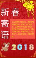 2018—恭贺新春!